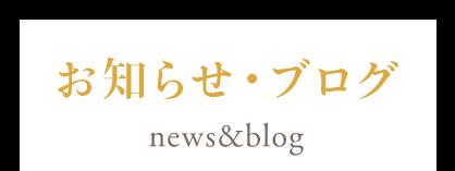 お知らせ・ブログ news&blog