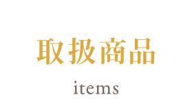 取扱商品 Items