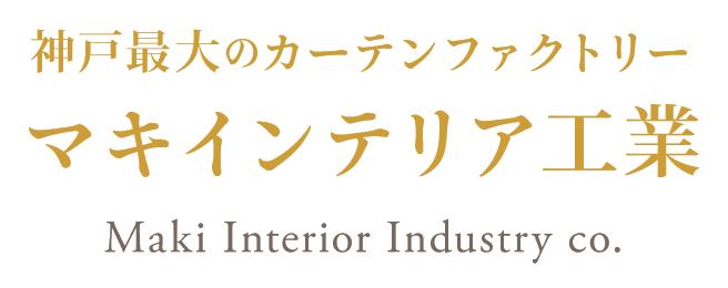 神戸最大のカーテンファクトリー マキインテリア工業 Maki Interior Industry co.